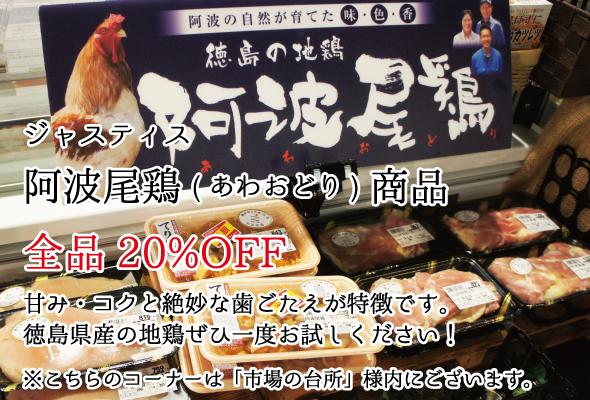 ジャスティス 阿波尾鶏(あわおどり)商品 全品20%OFF