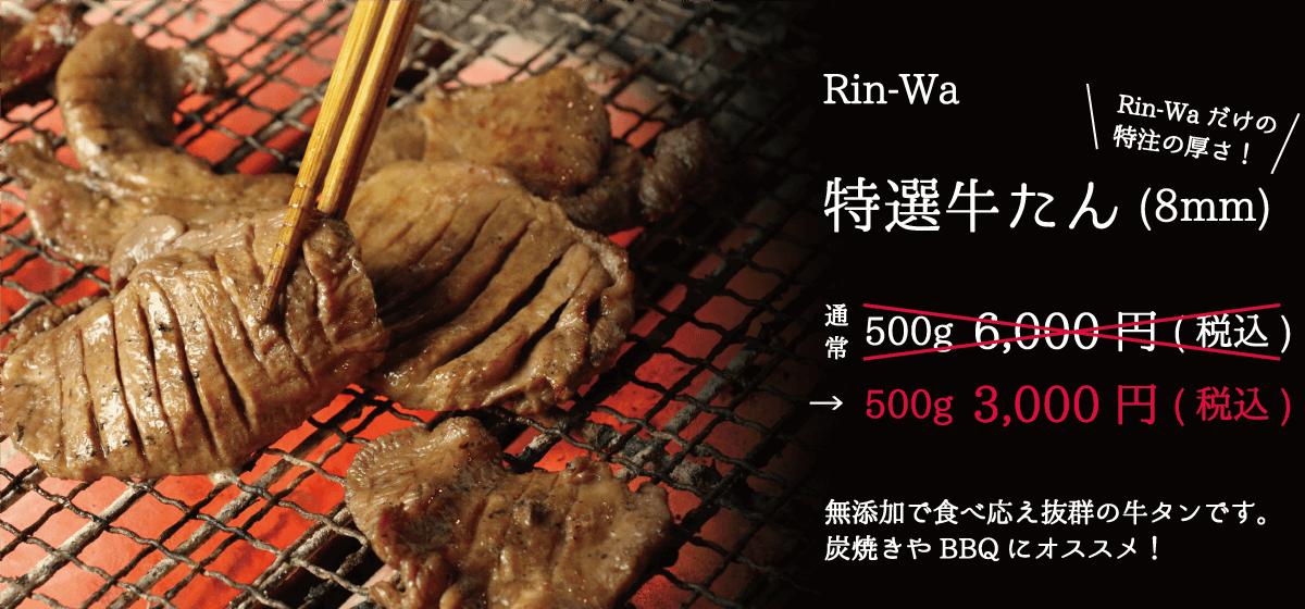 Rin-Wa_特選牛たん(8mm) 500g3000円 無添加の特注の厚み