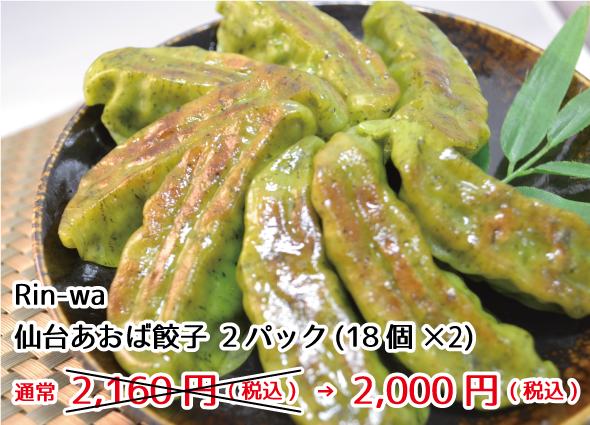 Rin-wa_仙台あおば餃子2パックお買い得セット