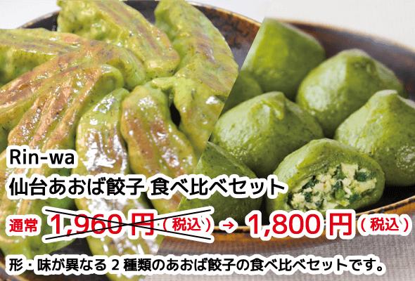 Rin-wa 仙台あおば餃子食べ比べセット
