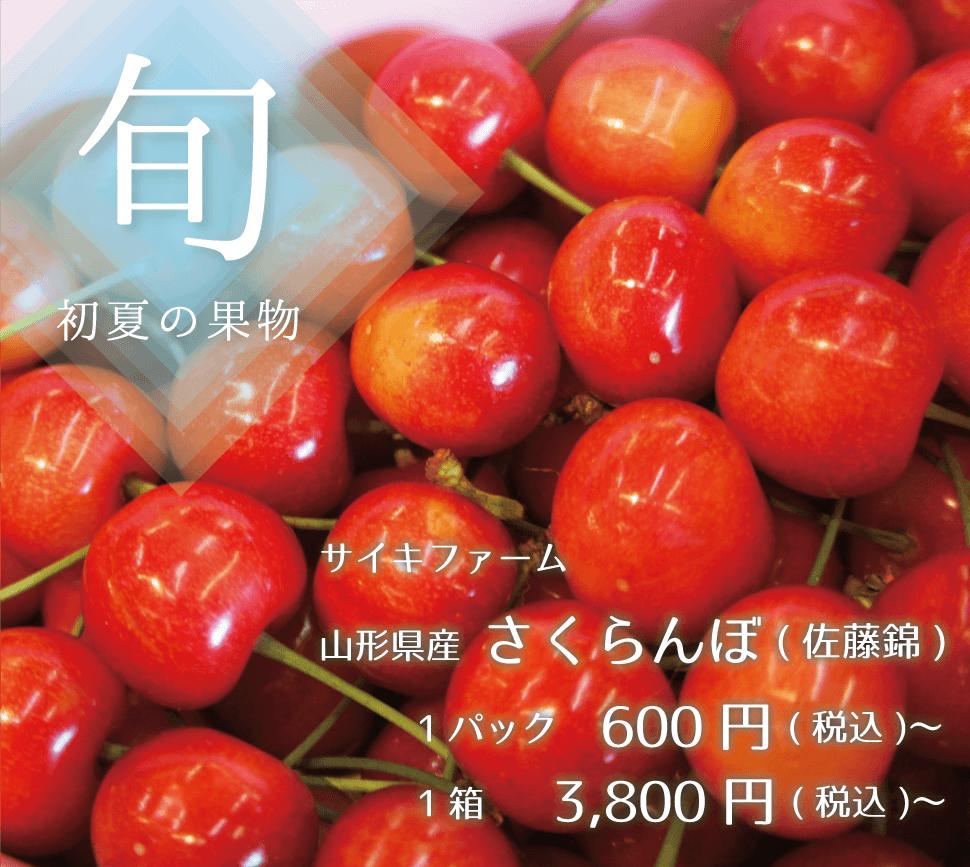 初夏の旬の果物 サイキファーム 山形県産さくらんぼ(佐藤錦)1パック600円~