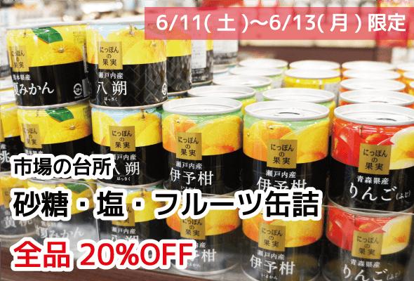 市場の台所 砂糖・塩・フルーツ缶詰 全品20%OFF