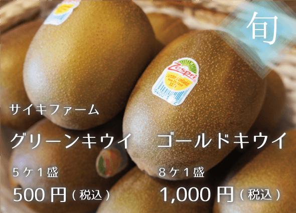 ゴールドキウイ 8ケ1000円 グリーンキウイ 5ケ500円
