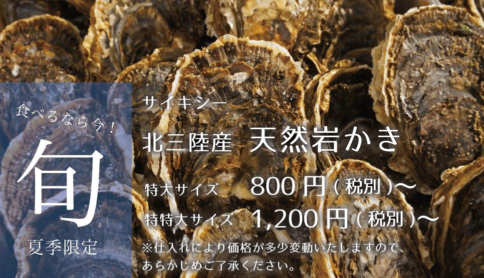 サイキシー 北三陸産天然岩かき 900円~