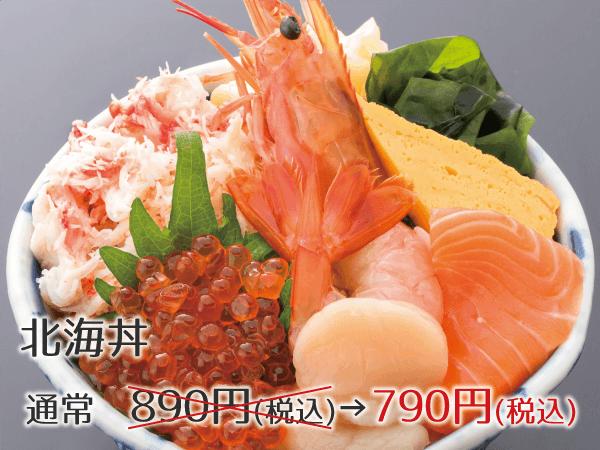 img_北海丼