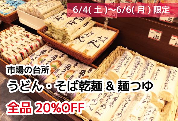 市場の台所 うどん・そば・麺つゆ20%OFF