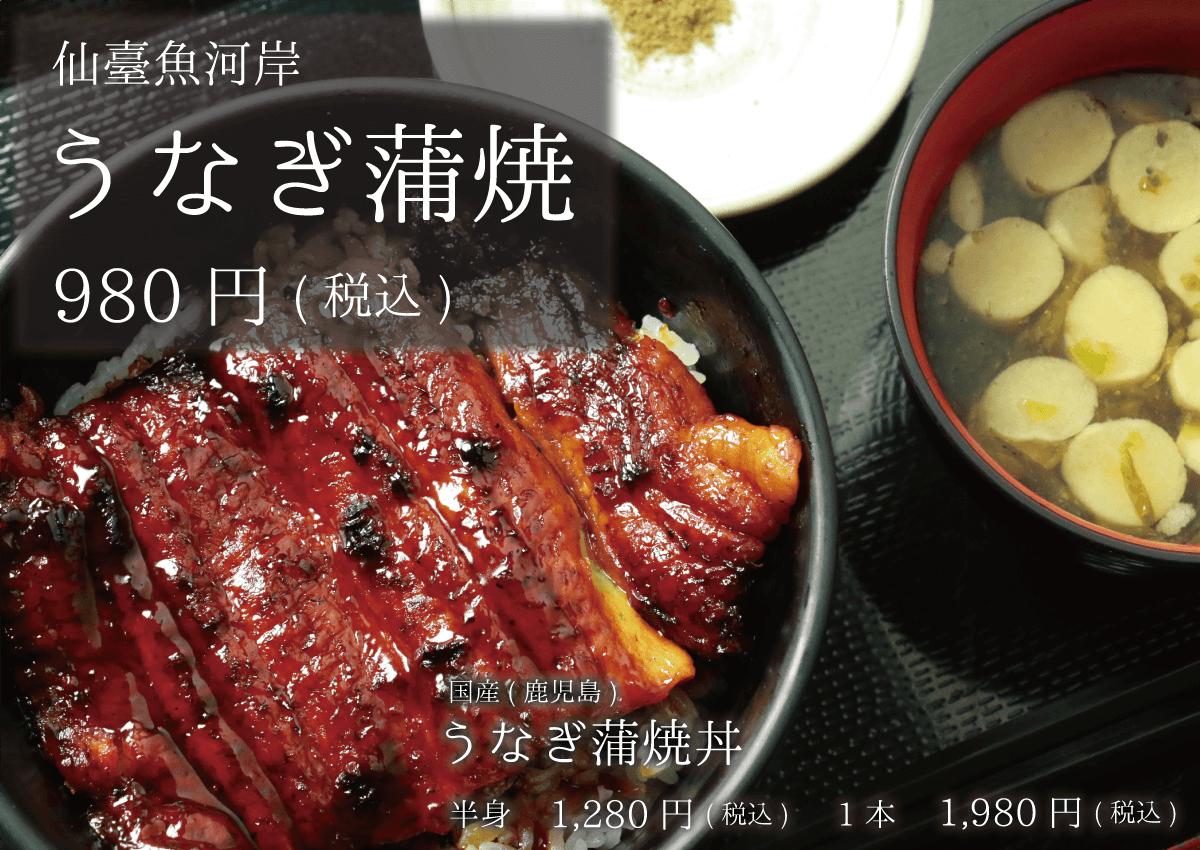仙臺魚河岸 うなぎ蒲焼丼 980円
