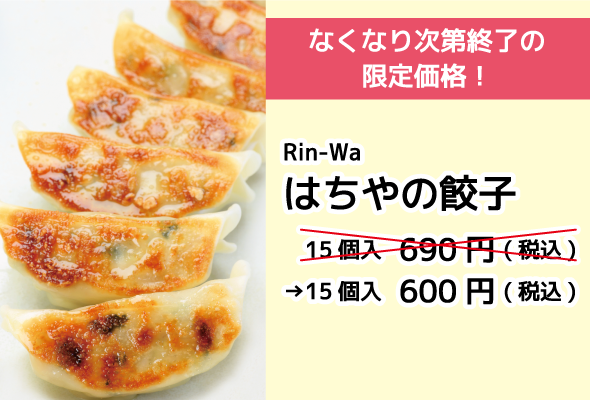 rin-wa はちやの餃子 15個入り 600円