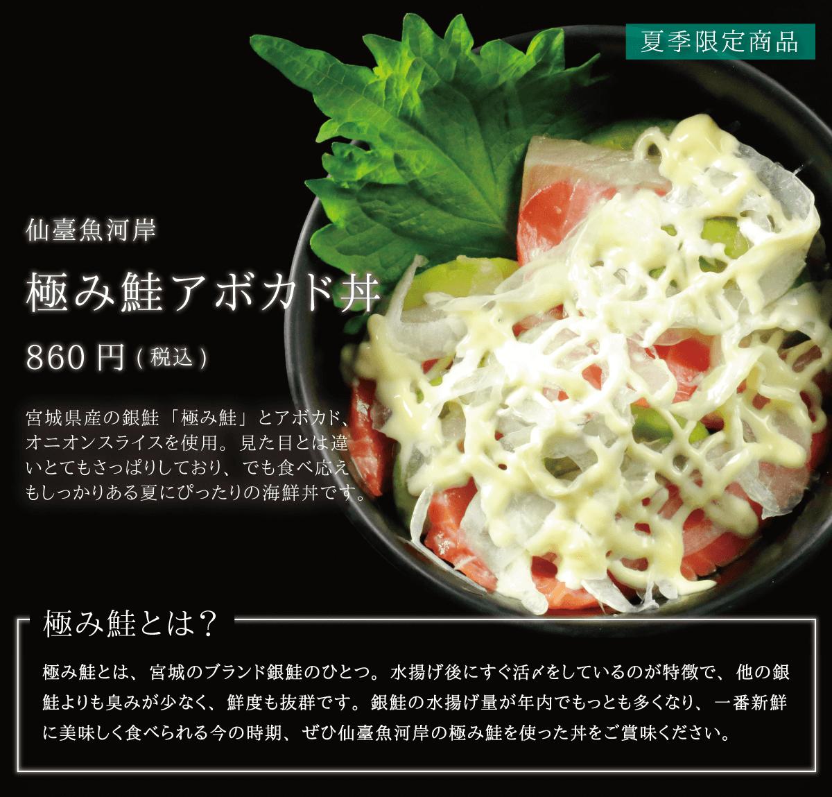 仙臺魚河岸 夏季限定 極み鮭アボカド丼