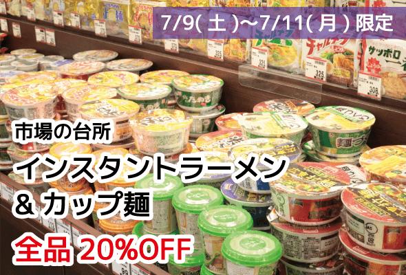 市場の台所 インスタントラーメン カップ麺全品20%OFF
