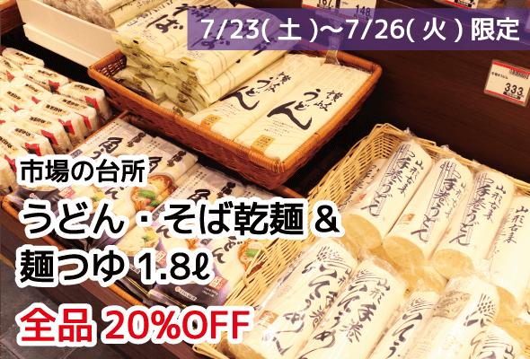 市場の台所 うどん・そば乾麺・麺つゆ1.8ℓ 全品20%OFF