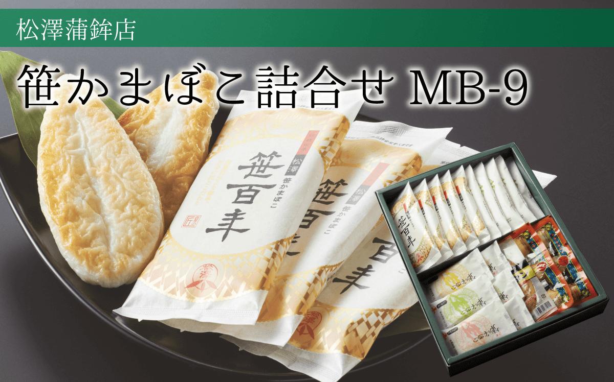 笹かまぼこ詰合せ(MB-9)