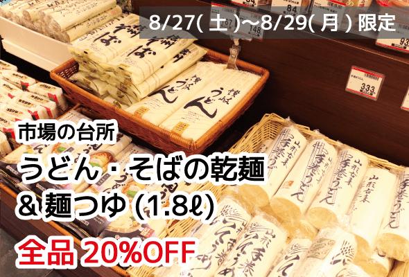 市場の台所 うどん・そばの乾麺 麺つゆ1.8リットル 全品20%0FF