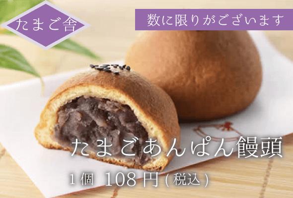 たまご舎 たまごあんぱん饅頭 108円