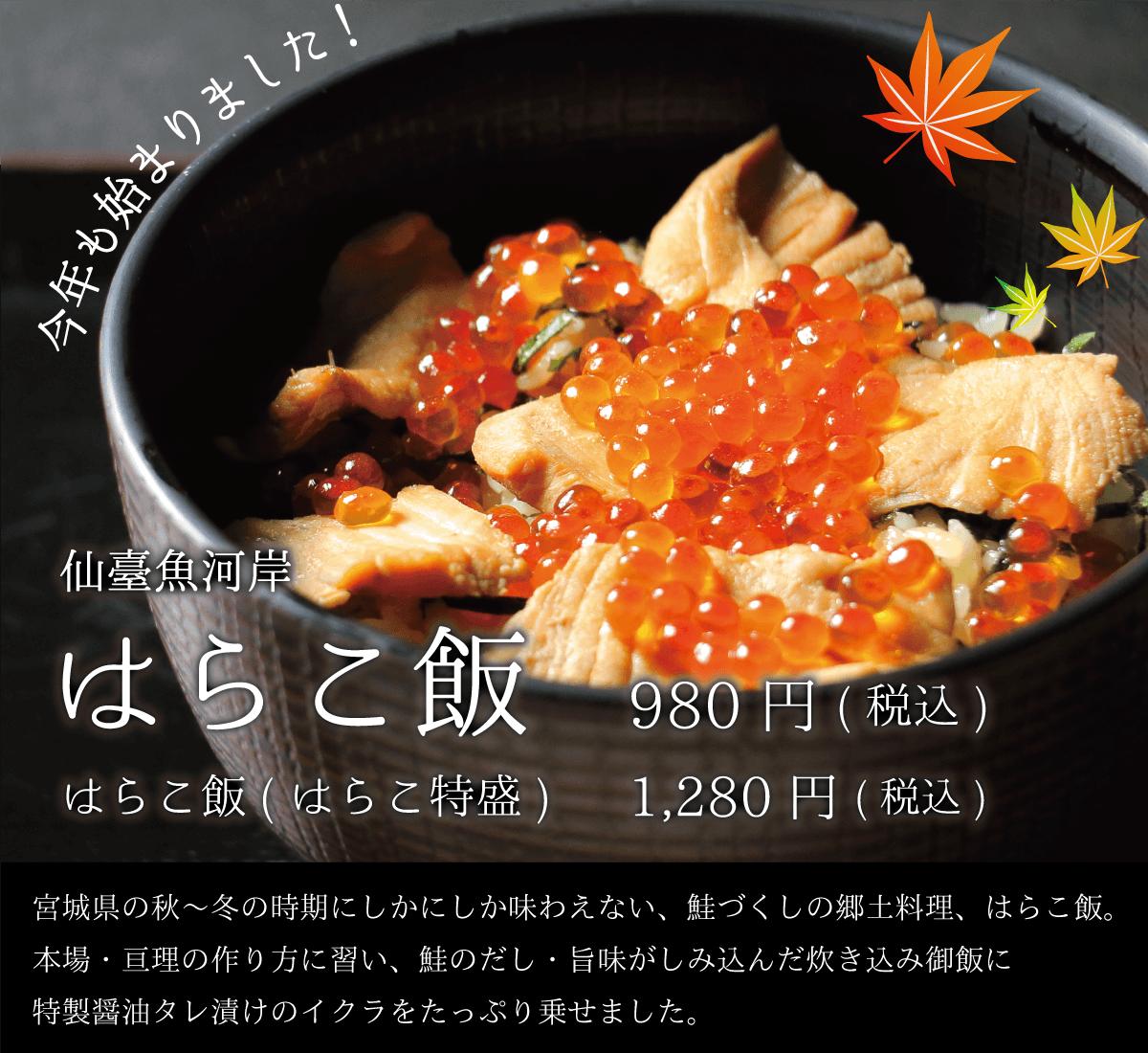 仙臺魚河岸 はらこ飯 980円 宮城の郷土料理