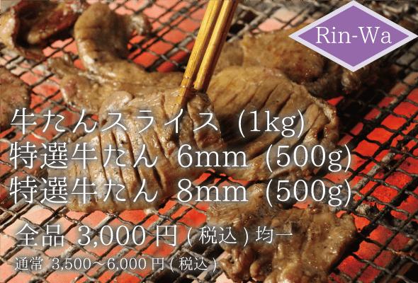 rin-wa 牛たんスライス、特選牛たん 全品3000円