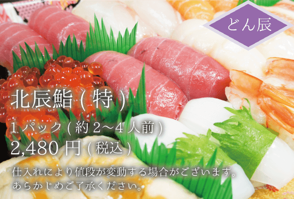 どん辰 寿司盛り合わせ(特) 2〜4人前_2480円