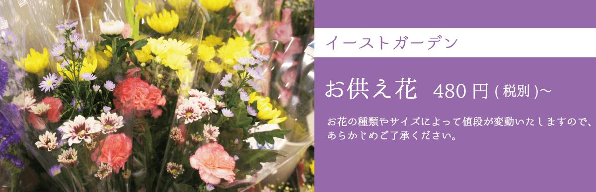 イーストガーデン お供え花 480円〜