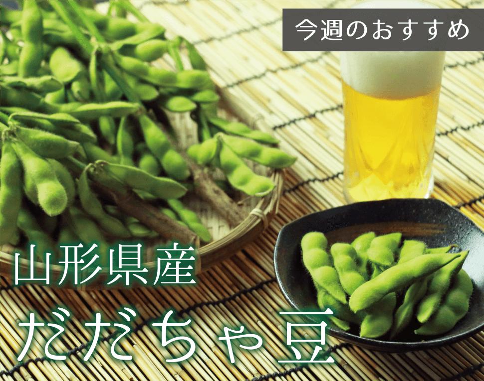 今週のおすすめ 山形県産だだちゃ豆