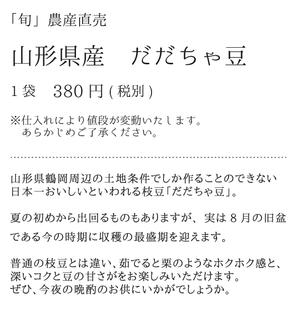 「旬」農産直売 山形県産だだちゃ豆 1袋380円
