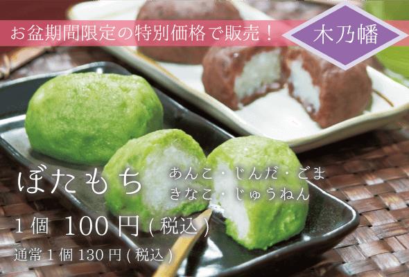 木乃幡 ぼたもち(あんこ・ごま・じんだ・きなこ・じゅうねん) 100円