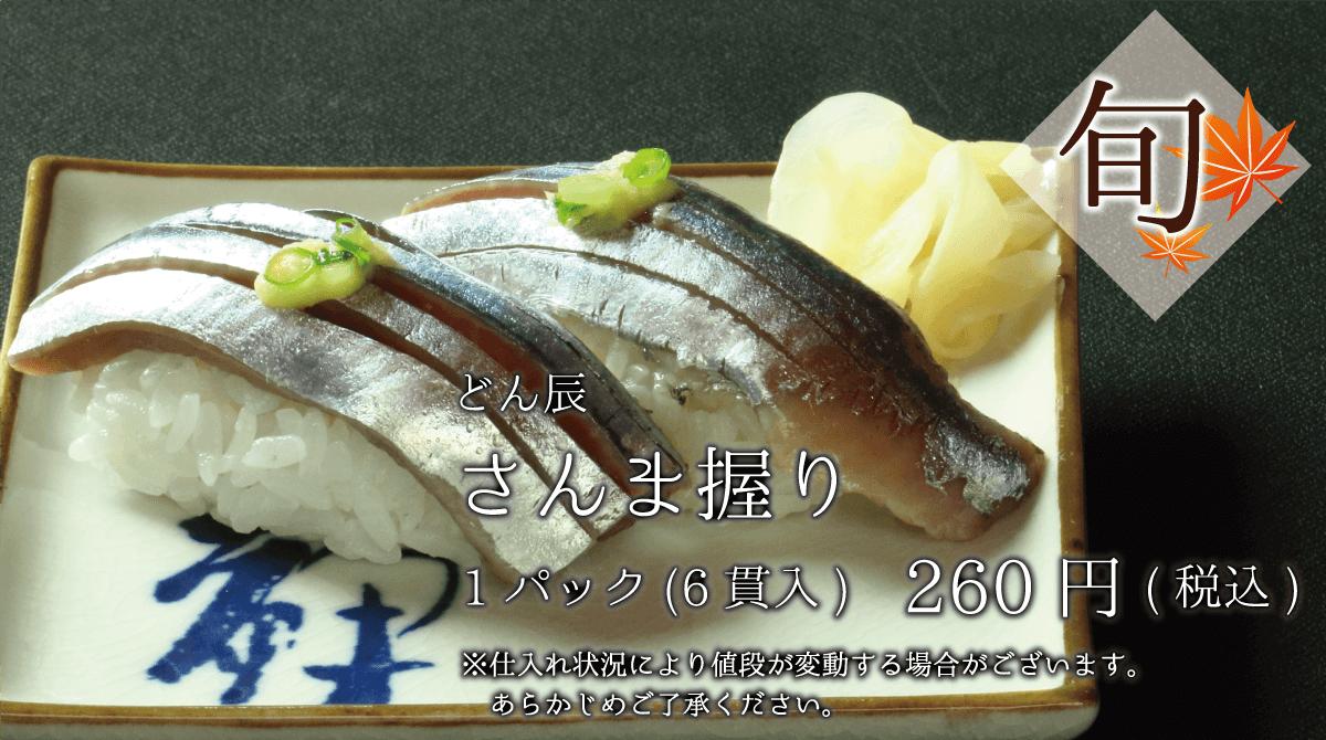 どん辰 さんま握り 1パック(6貫入)260円