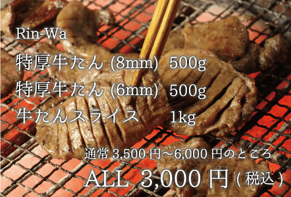 rin-wa 特厚牛たん 牛たんスライス 全品3000円