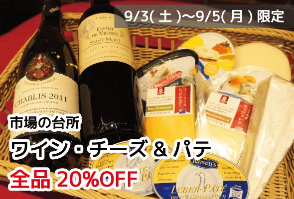 市場の台所 ワイン・チーズ・パテ 全品20%0FF