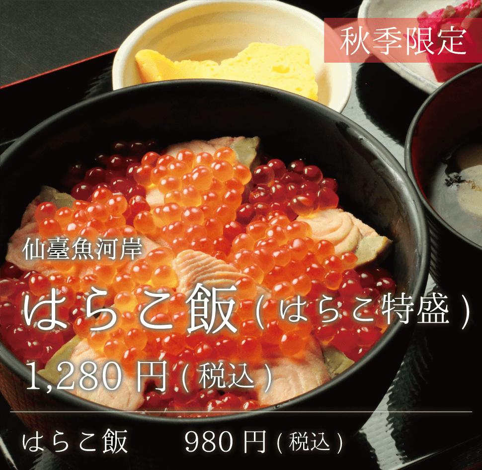 秋季限定 仙臺魚河岸 はらこ飯