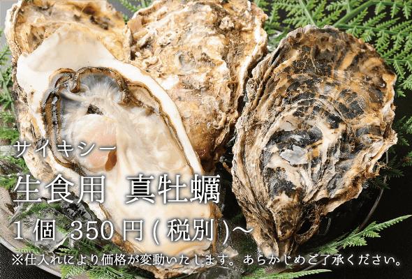サイキシー_生食用真牡蠣