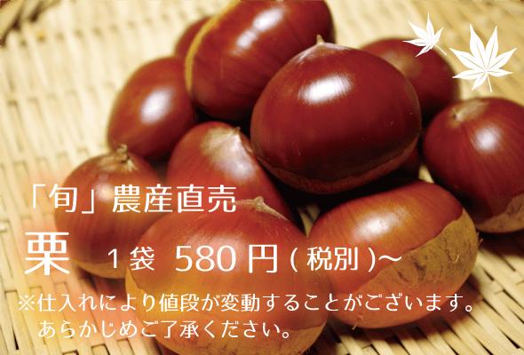 旬農産直売 栗 580円~