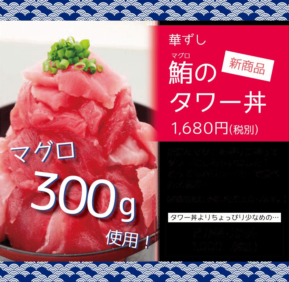 華ずし 新商品 鮪のタワー丼 1680円 どか盛り鮪丼 1000円