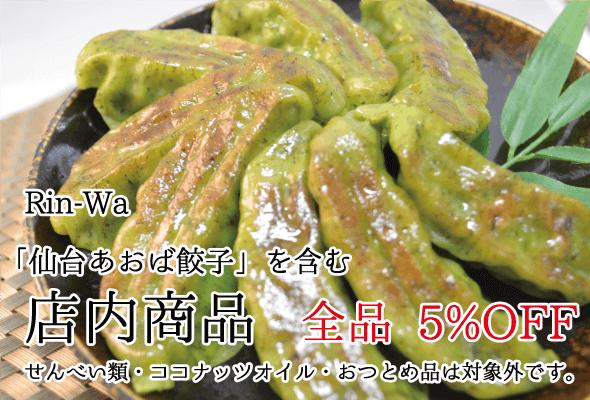 rin-wa 店内商品5%OFF