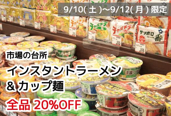 市場の台所 インスタントラーメン・カップ麺20%OFF