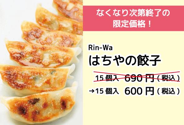 rin-wa はちやの餃子 690円が600円