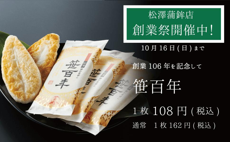 松澤蒲鉾店 創業106年記念 笹百年100円 16日まで