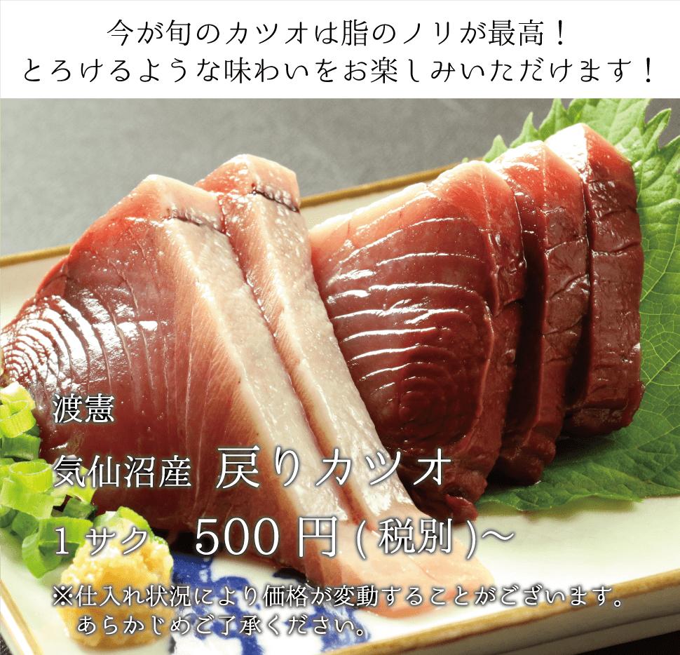 渡憲 気仙沼産戻りカツオ トロカツオ 500円
