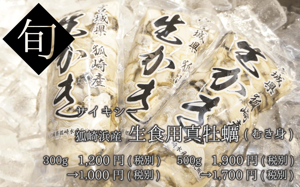 サイキシー 狐崎浜産真牡蠣(むき身)