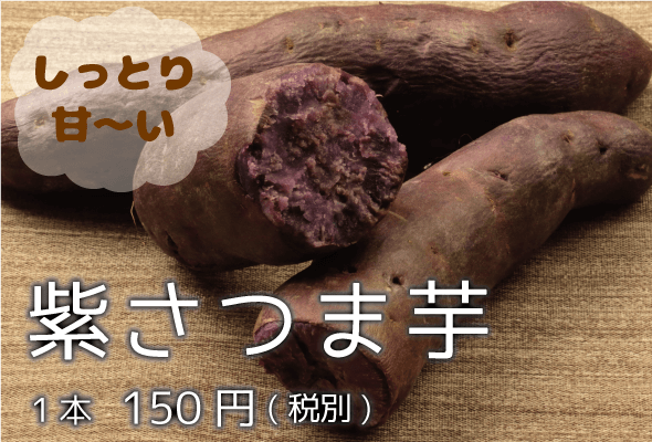 紫さつま芋
