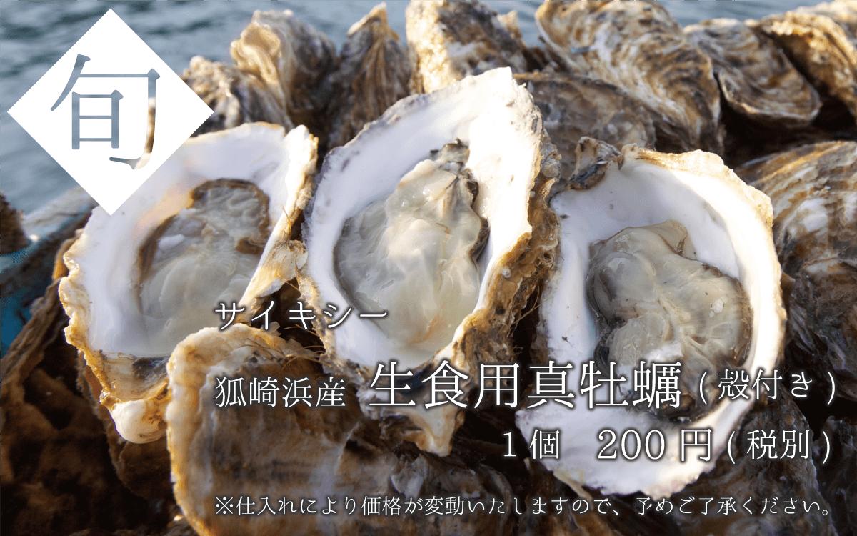 狐崎浜産 生食用真牡蠣(殻付き)