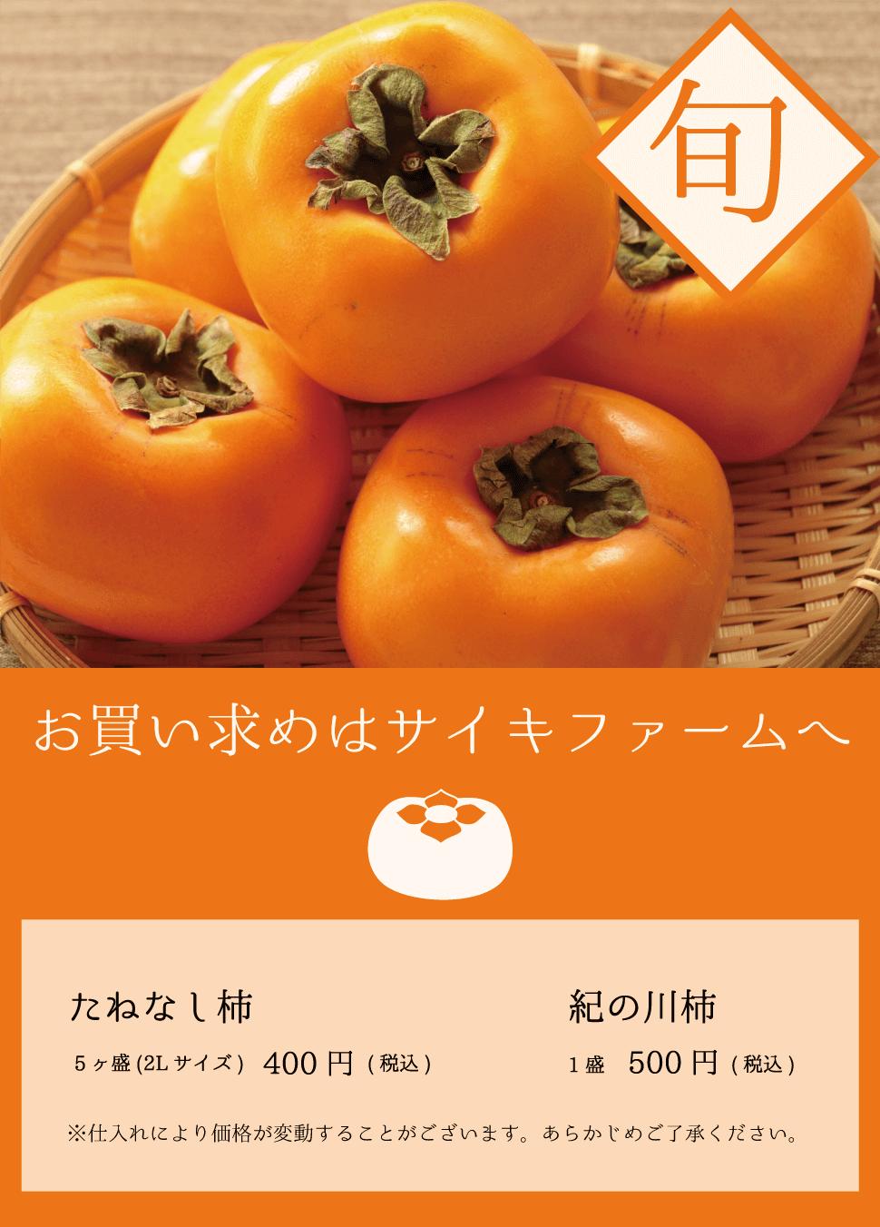 今が旬の柿 たねなし柿 紀の川柿