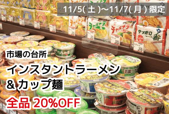市場の台所 インスタントラーメン・カップ麺 全品20%OFF
