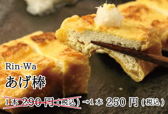 rinwa 金谷豆腐店のあげ棒250円