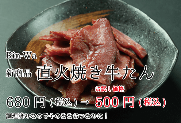rin-wa 新商品 直火焼き牛たん お試し価格500円
