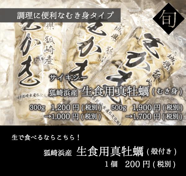 サイキシー 生食用牡蠣