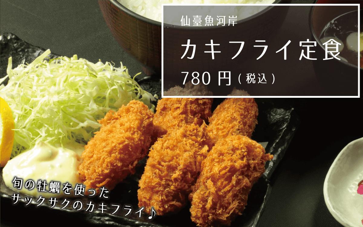 仙臺魚河岸 カキフライ定食 780円