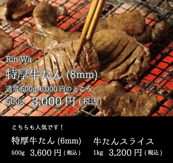 rin-wa 特厚牛たん 牛たんスライス