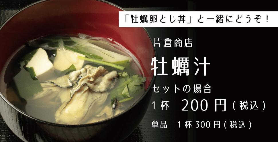 片倉商店 牡蠣汁200円