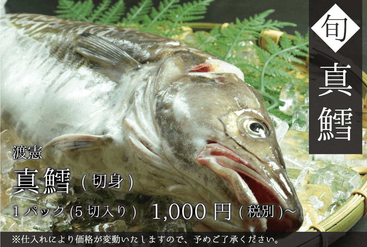 渡憲 真鱈(まだら)切身 1パック1000円