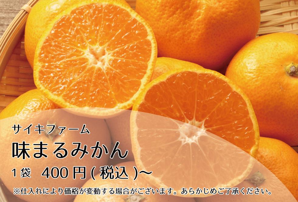 サイキファーム 味まるみかん 1袋400円〜